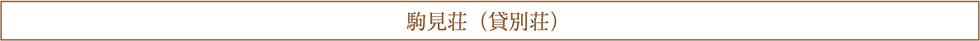 駒見荘(貸別荘)